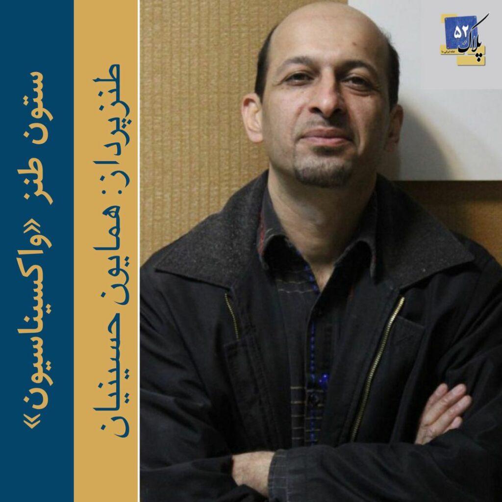 همایون حسینیان