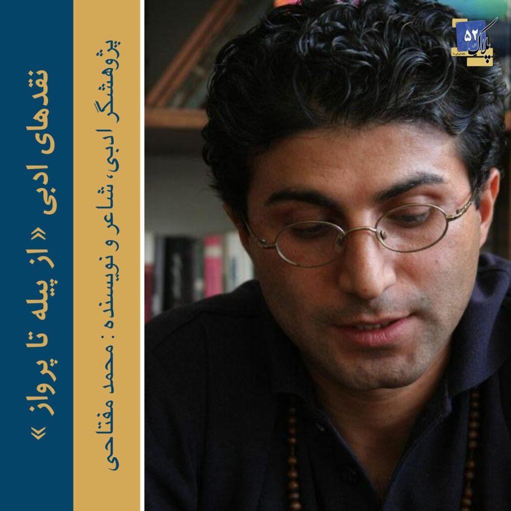 محمد مفتاحی