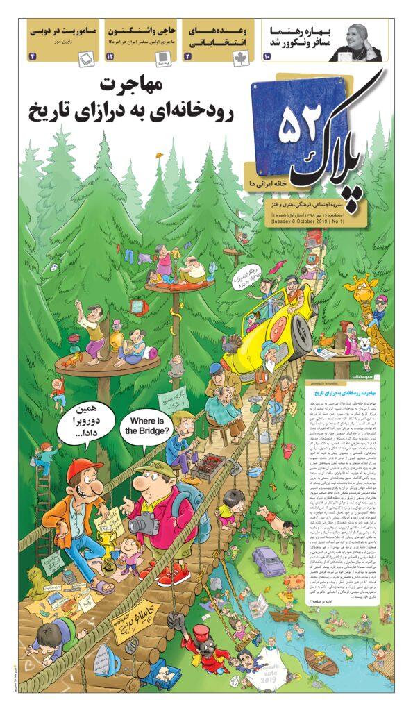 نشریه شماره اول پلاک ۵۲، چاپ ونکوور