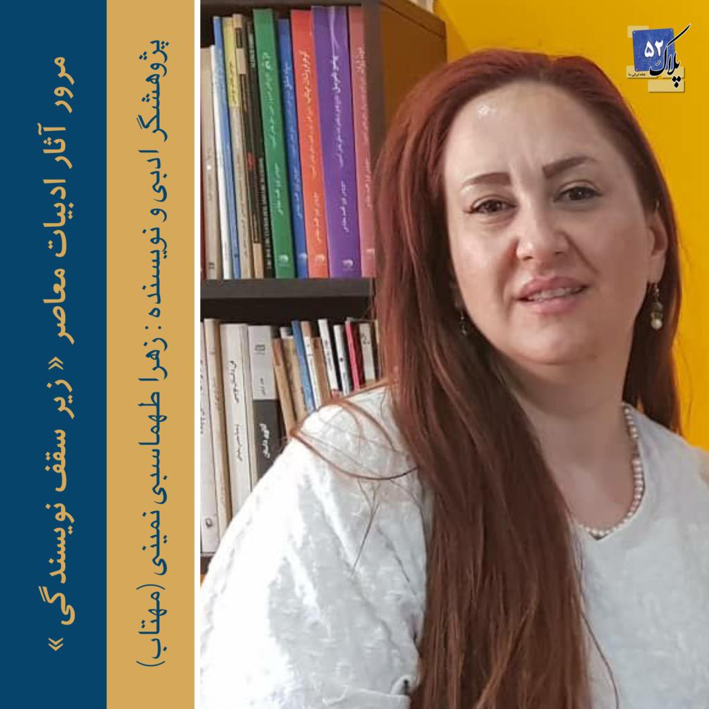 زهرا طهماسبی نمینی ( مهتاب )