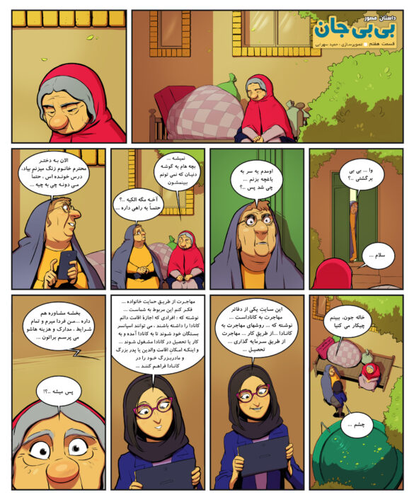 داستان مصور بی بی جان - قسمت هفتم