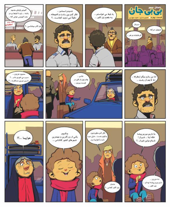 داستان مصور بی بی جان - قسمت چهارم