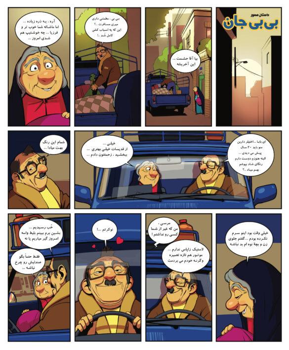 داستان مصور بی بی جان - قسمت ۳