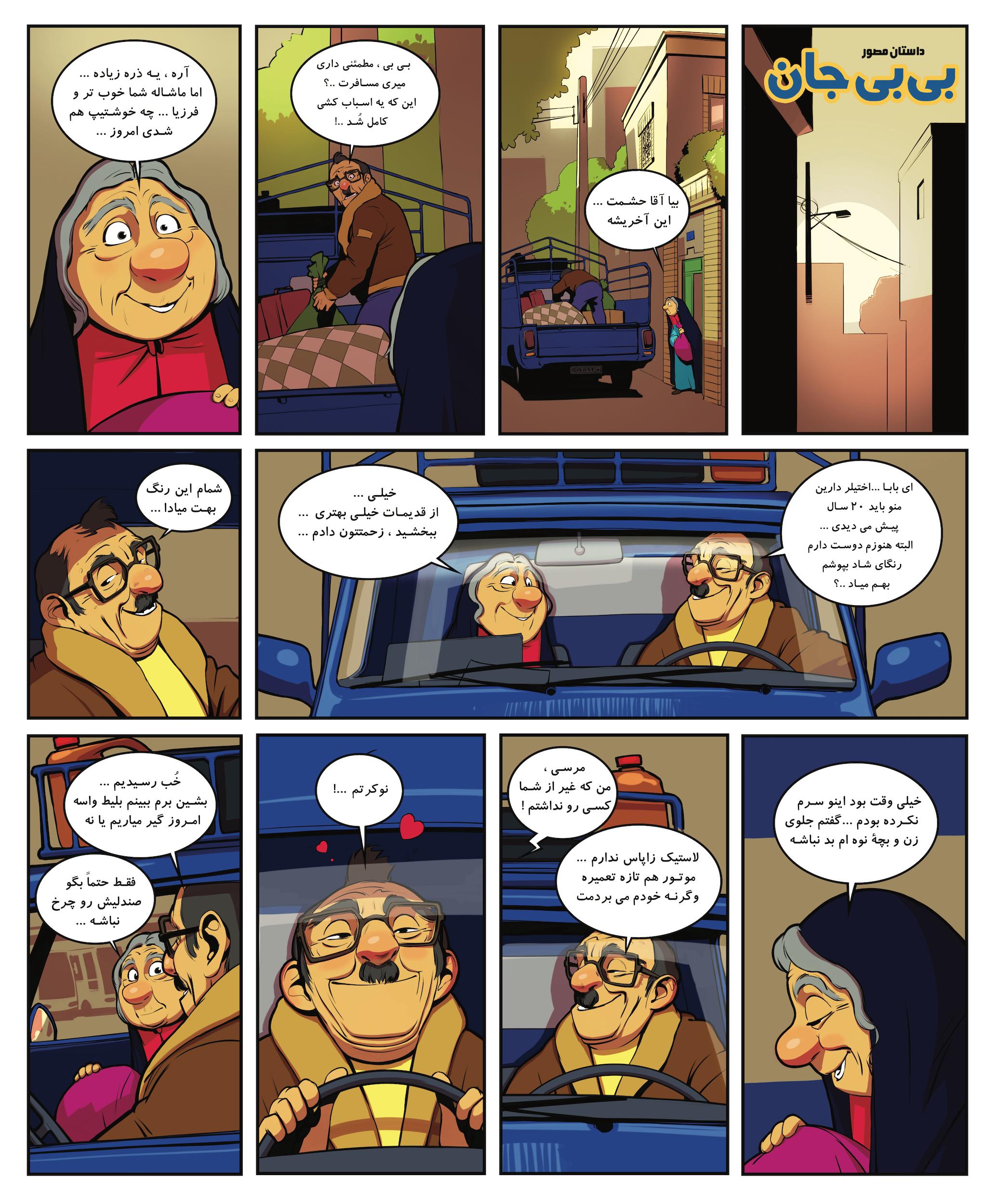 داستان های مصور بی بی جان - قسمت ۳