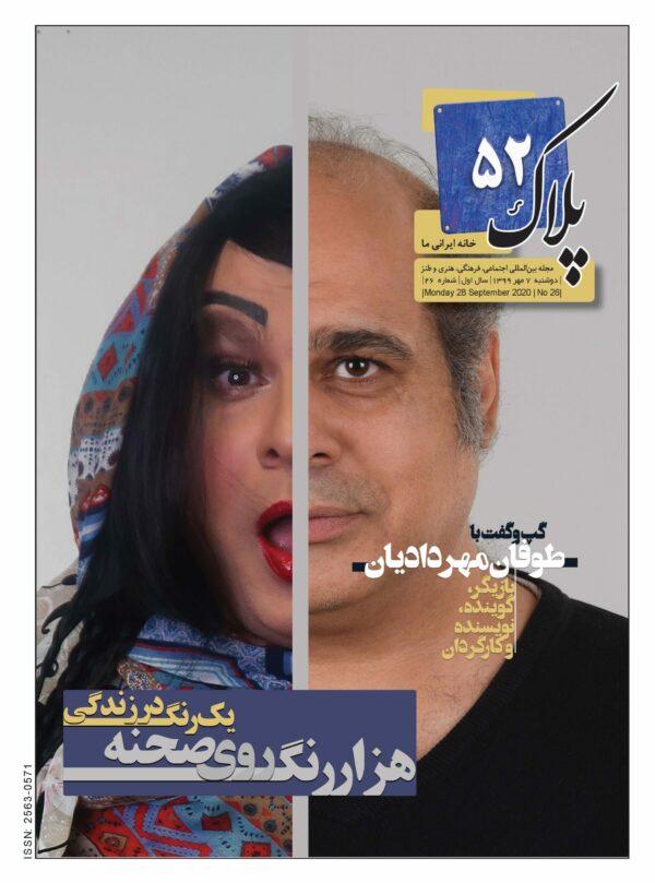 مجله شماره بیست و ششم