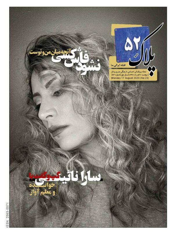 مجله شماره بیست و سوم پلاک ۵۲