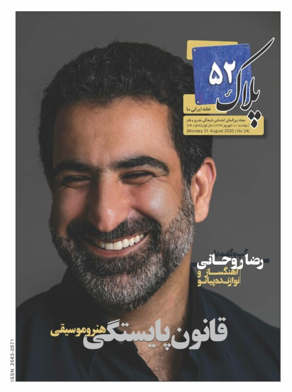 مجله شماره بیست و چهارم