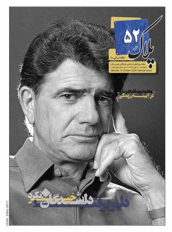 ویژه نامه استاد محمدرضا شجریان