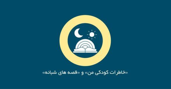 پادکست های رضا حسین پور