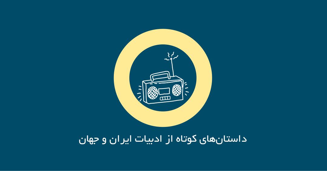 داستان های کوتاه از ادبیات ایران و جهان