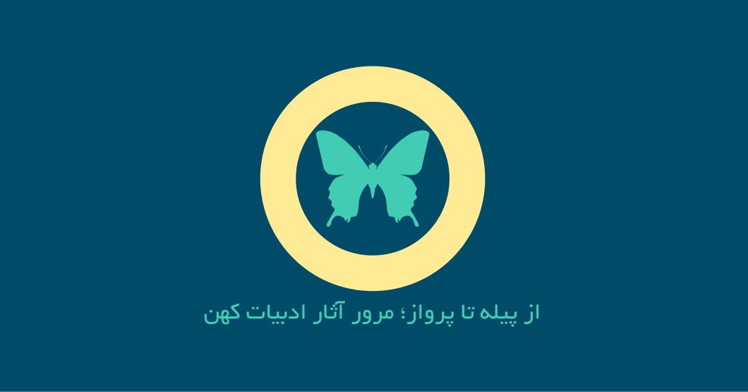 مجموعه ادبی « از پیله تا پرواز »