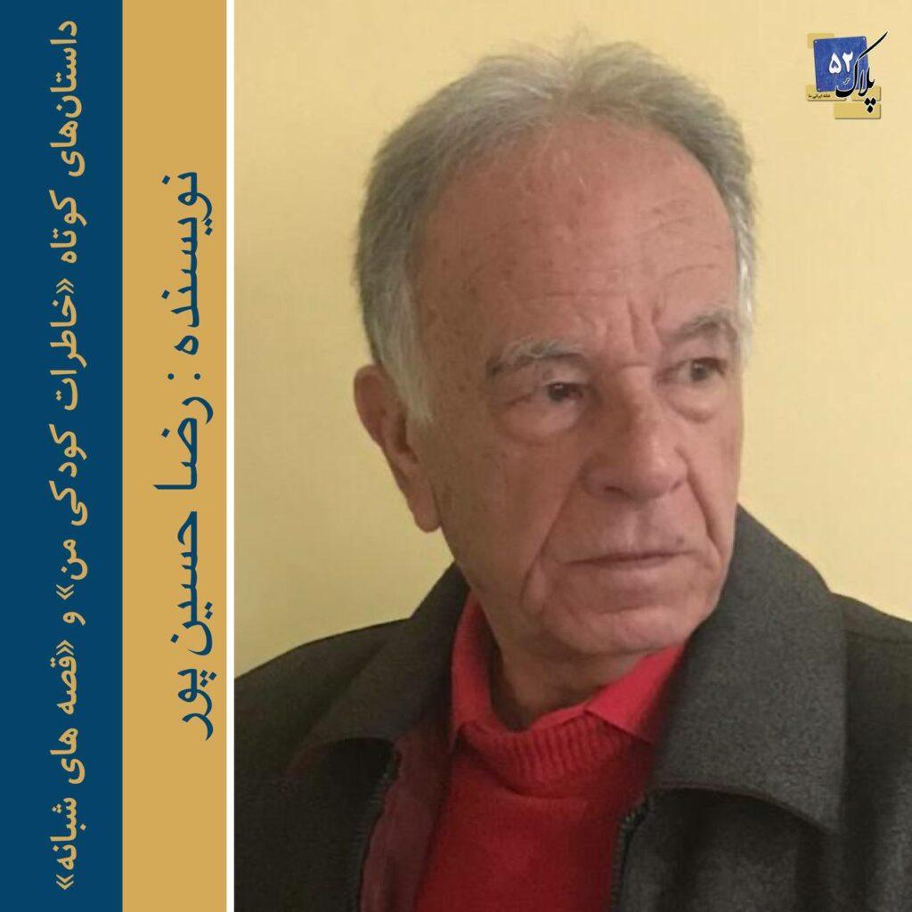 رضا حسین پور