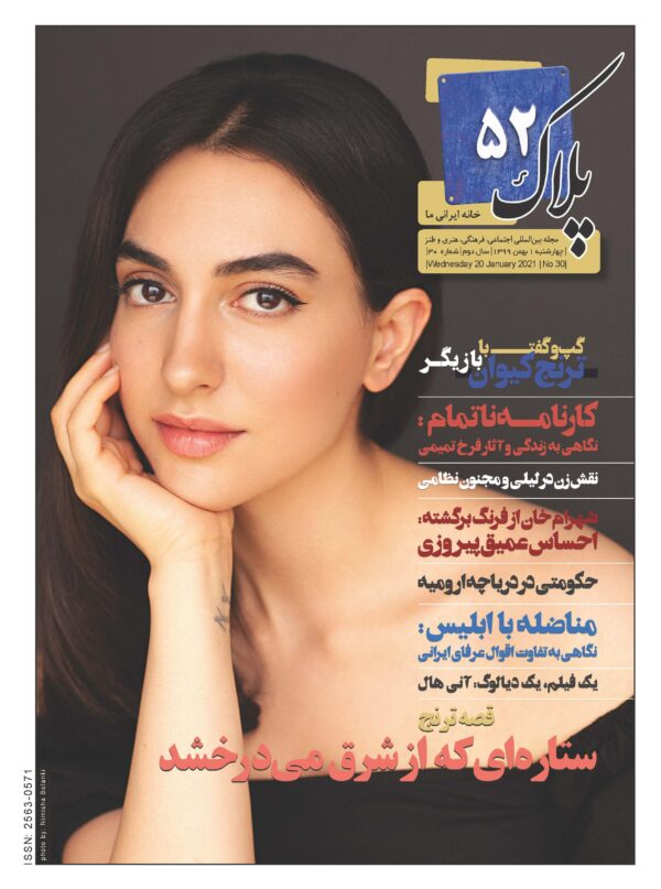 مجله شماره سی پلاک ۵۲