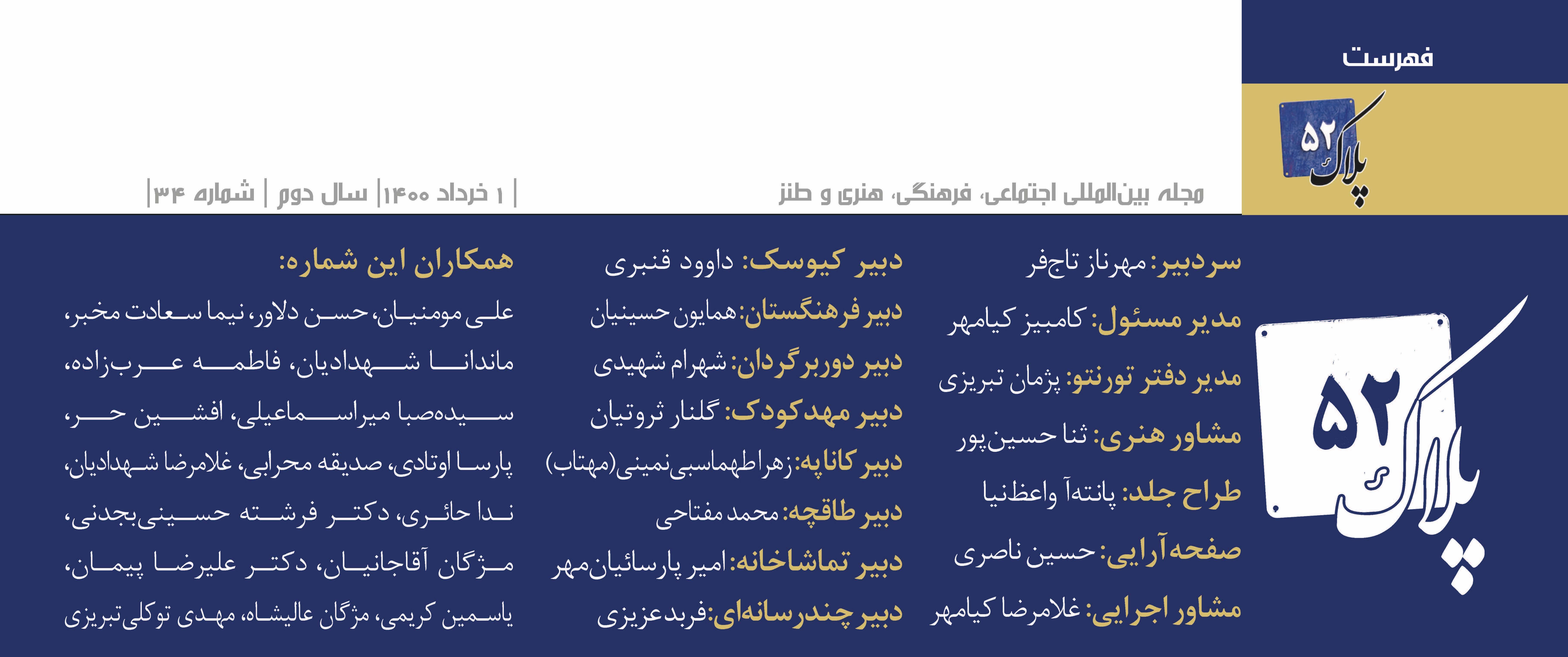 هیات تحریریه و همکاران مجله شماره سی و چهارم پلاک ۵۲