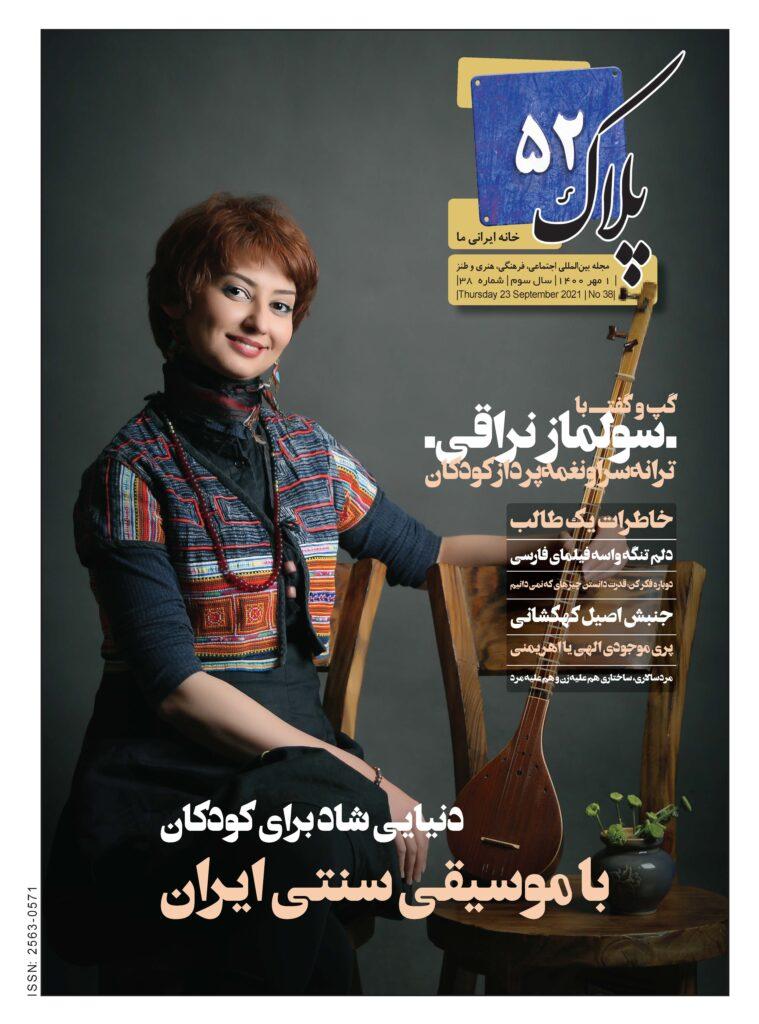 جلد شماره ۳۸